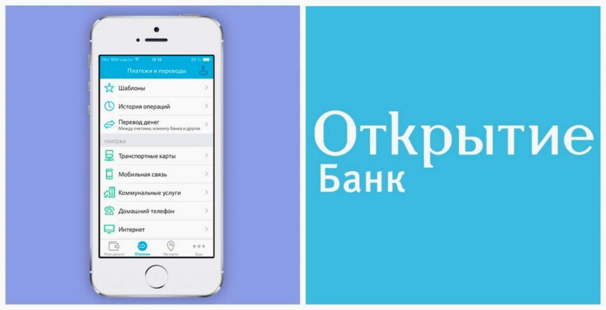 """Мобильное приложение банка """"Открытие"""""""