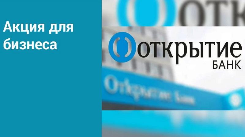 Акции банка Открытие