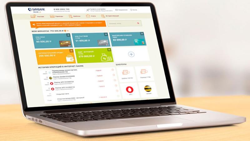 Доступ к интернет-банкингу