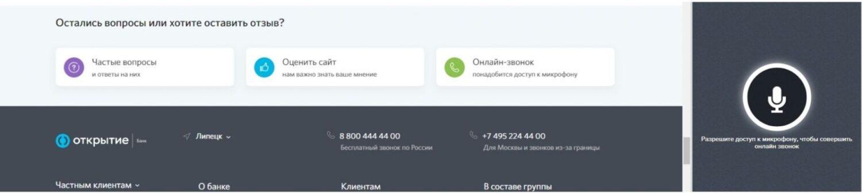 Онлайн звонок в банк