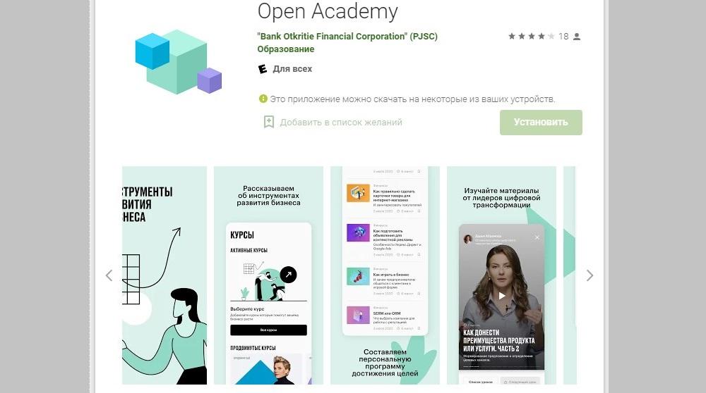 Платформа OpenAсademy