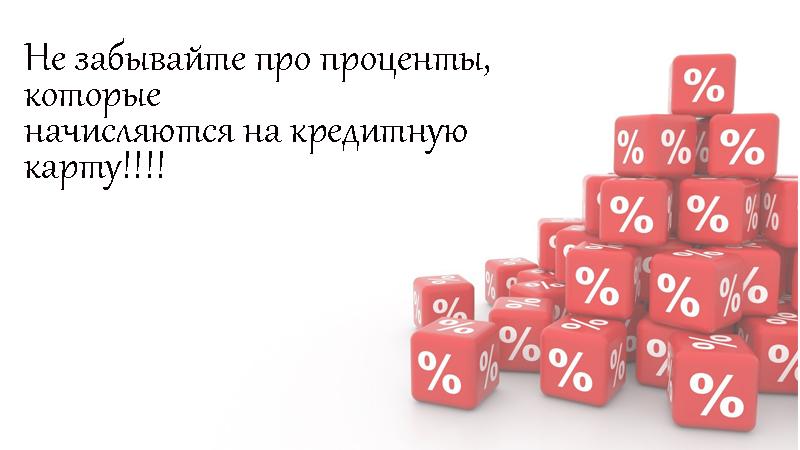 Проценты по кредитке