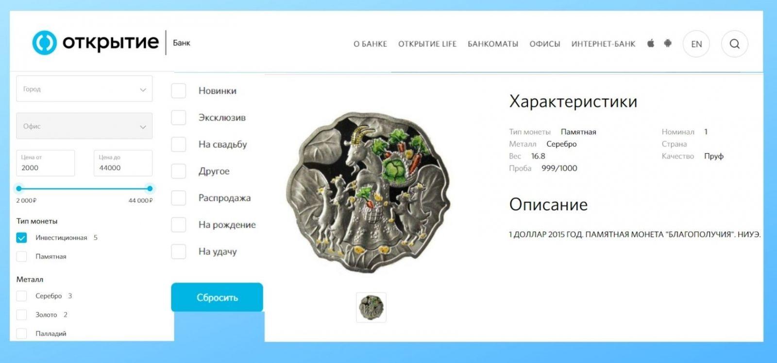 Выбор монет