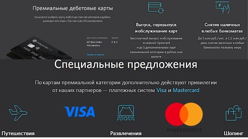 Бонусы платежных систем