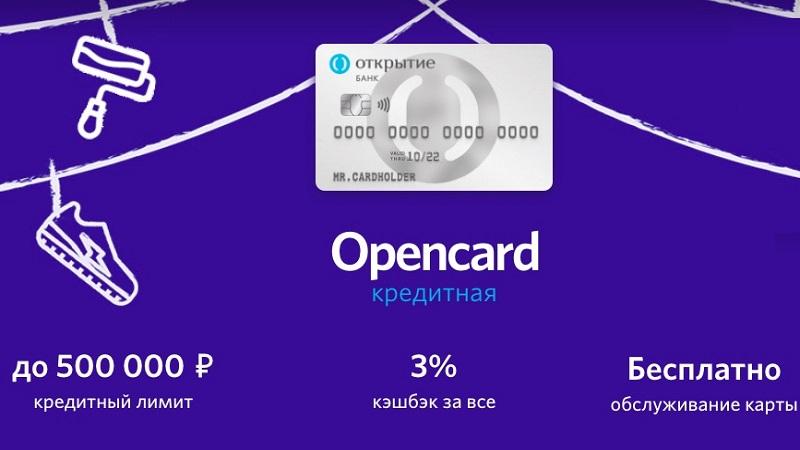 Opencard кредитная