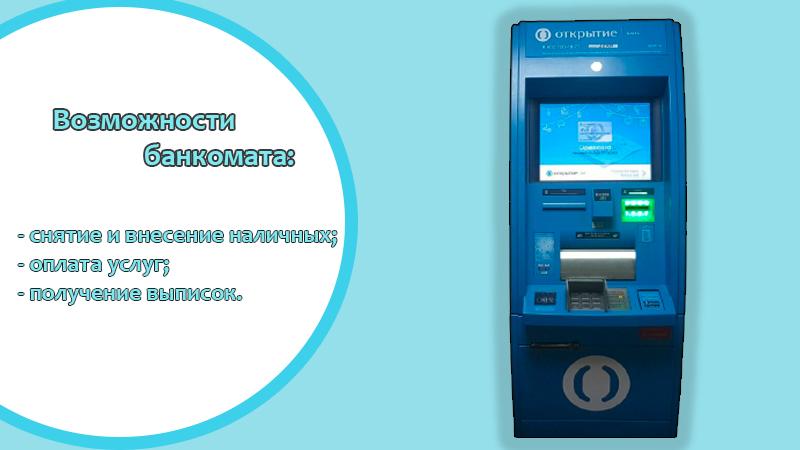 Основные возможности банкомата