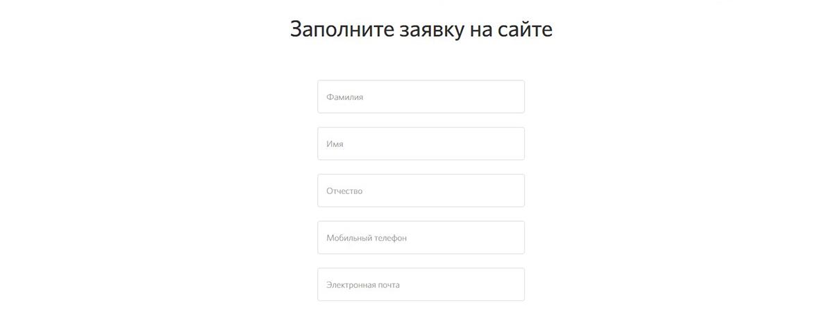 Процедура подачи заявки